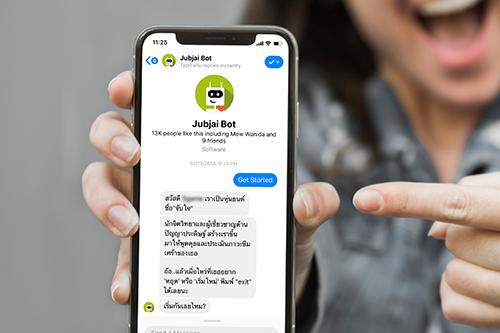 Jubjai chatbot จับใจแชทบอท โรคซึมเศร้า